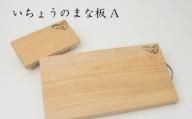 【伝統製法】銀杏のまな板 角