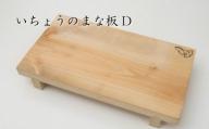 【伝統製法】銀杏のまな板 足付大