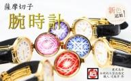 【伝統工芸 職人の技】薩摩切子 腕時計