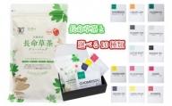 【オーガニック健康茶】Dr.Itsukoオーガニックティー きまぐれチョイス60