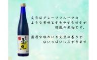 金陵 文旦酒(2本入り)【A-24】