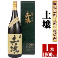 No.651 <本格芋焼酎>原口酒造・有機栽培芋使用「土壌」(1800ml×1本・1升瓶)