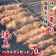 MZ029 福岡県産 はかた一番どり使用 焼き鳥バラエティセット70本  焼き鳥 詰め合わせ 鶏 鶏肉 2021年8月中旬より順次発送予定