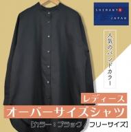 21-891.「清流 SHIMANTO JAPAN」レディース オーバーサイズシャツ(長袖)日本製【カラー:ブラック/フリーサイズ】