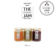 A-819【THE JAM】無添加・旬のHand Made『からだ想い』ジャム3本セット×3ヵ月