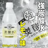 A5-060 大人気!【強】炭酸水レモン(500ml×24本)