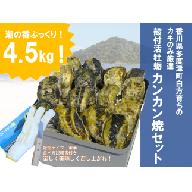 【B-7】(予約受付中:旬にお届け!2019年2月からの期間限定出荷!)殻付活牡蛎カンカン焼セット 4.5kg (加熱用)