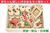 101-003 木のおもちゃ『赤ちゃんのおもちゃ箱セット(Eタイプ)』