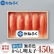 AM010_<お中元熨斗付><かねふく>一本づつ個包装の太っ腹からし明太子(無着色)