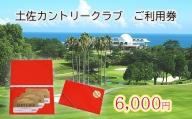 土佐カントリークラブ ご利用券 6,000円分 Y-40