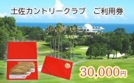 土佐カントリークラブ ご利用券 30,000円分 Y-43