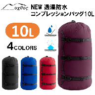 [R154] oxtos NEW透湿防水コンプレッションバッグ 10L