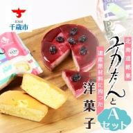 ☆北海道産食材使用☆北海道銘菓ユカたんとこだわり洋菓子セットA