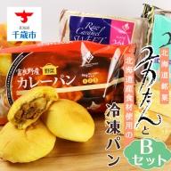 ☆北海道産食材使用☆北海道銘菓ユカたんと無添加冷凍パンのセットB