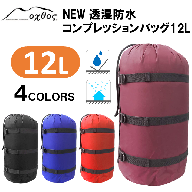 [R155] oxtos NEW透湿防水コンプレッションバッグ 12L