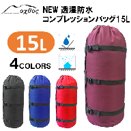 [R156] oxtos NEW透湿防水コンプレッションバッグ 15L