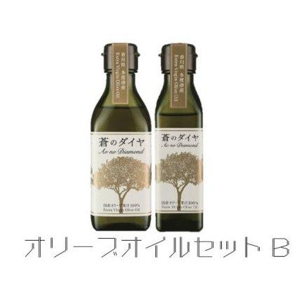 【B−3】「蒼のダイヤ」オリーブオイルセットB
