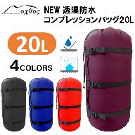 [R157] oxtos NEW透湿防水コンプレッションバッグ 20L