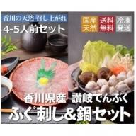 【C−2】讃岐でんぶく ふぐ刺し・鍋4~5人前セット(冷凍)