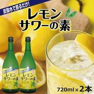 SZ0073 郷土の焼酎さわやかレモンサワーの素 720ml×2本セット