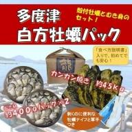 【C-6】(予約受付中:旬にお届け!2019年2月からの期間限定出荷!)多度津白方牡蠣パック(加熱用)
