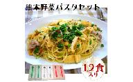 熊本野菜パスタセット12食入り