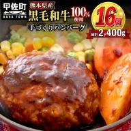 16個入り!熊本県産 黒毛和牛 ハンバーグ 150g×16個