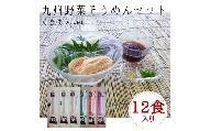 九州野菜そうめんセットくまモンバージョン12食入り