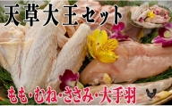 天草大王セット(もも・むね・ささみ・大手羽)