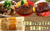 菅乃屋シェフおすすめ惣菜3種セット