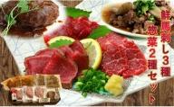 鮮馬刺し3種、惣菜2種セット1.6kg