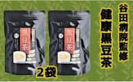 谷田病院監修 健康黒豆茶 2袋