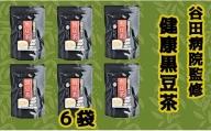 谷田病院監修 健康黒豆茶 6袋
