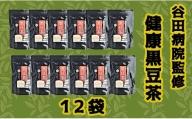 谷田病院監修 健康黒豆茶 12袋
