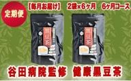 【毎月お届け】谷田病院監修 健康黒豆茶2袋(定期便6ヶ月コース)