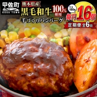 【毎月お届け】熊本県産 黒毛和牛 ハンバーグ 150g×16個(定期便6ヶ月コース)