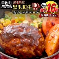 【毎月お届け】熊本県産 黒毛和牛 ハンバーグ 150g×16個(定期便12ヶ月コース)