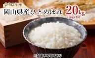 令和2年産 岡山県産 ひとめぼれ 20kg(5kg×4袋)