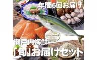【定期便】瀬戸内海鮮「旬」お届けセット(1年で6回のお届けとなります) 【G-1】