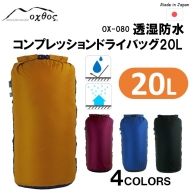 [R180] oxtos 透湿防水 コンプレッションドライバッグ 20L
