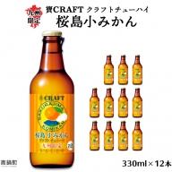 <九州限定 寶CRAFT クラフトチューハイ 桜島小みかん 330ml×12本>