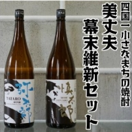 【四国一小さな町の地酒】美丈夫 幕末維新セット 一升瓶2本