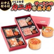 BE031_<お中元熨斗付>お家でカジマ丼 カニ丼セット・サーモンの親子丼 2種セット