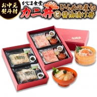 BE032_<お中元熨斗付>お家でカジマ丼 カニ丼・ひらめの煮切醤油漬け丼 2種セット
