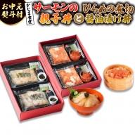 BE033_<お中元熨斗付>お家でかじま丼 サーモンの親子丼・ひらめの煮切醤油漬け丼 2種セット