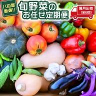 八百屋厳選♪旬野菜のお任せ定期便隔月