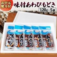 AN017_<お中元熨斗付>味付あわびもどき(チリ産ロコ貝)120g×5袋