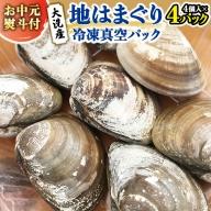 AN018_<お中元熨斗付>大洗産 地はまぐり真空パック(4個入×4パック)