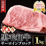 訳あり 鹿児島県長島町産 黒毛和牛サーロインブロック1kg _f-miyaji-603