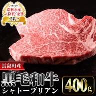鹿児島県長島町産 黒毛和牛シャトーブリアン400g_f-miyaji-611